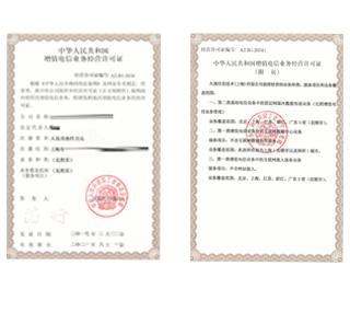 谁需要办理IDC数据中心许可证