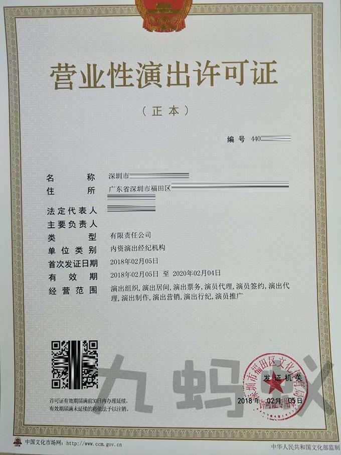 营业性演出许可证