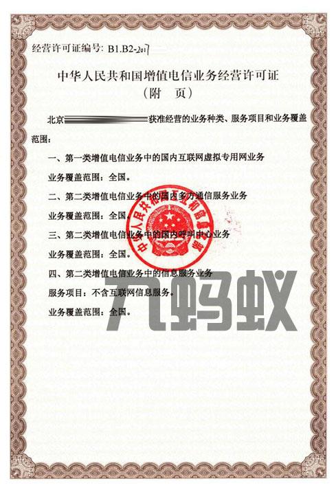 国内多方通信资质许可证样本