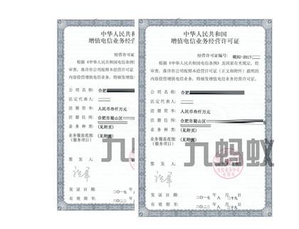 EDI许可证样本