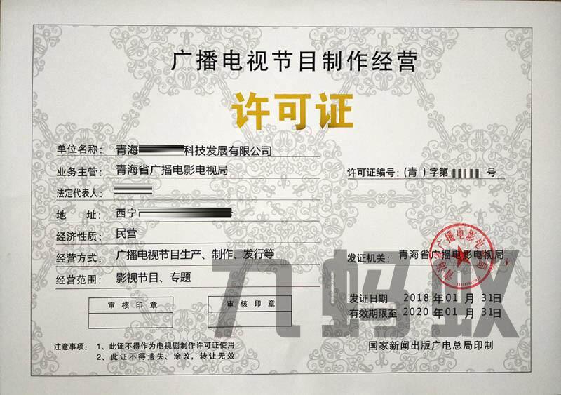 广播电视节目制作许可证样本