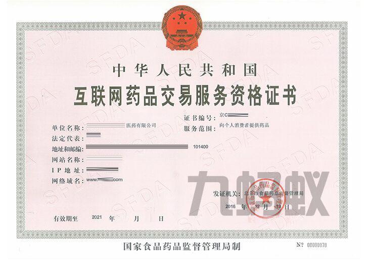 互联网药品交易许可证样本