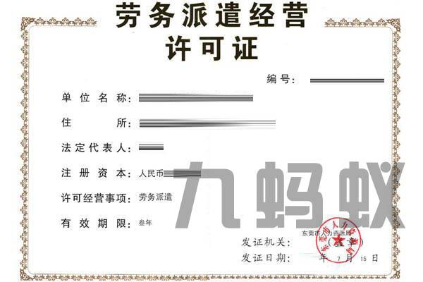 勞務派遣許可證樣本