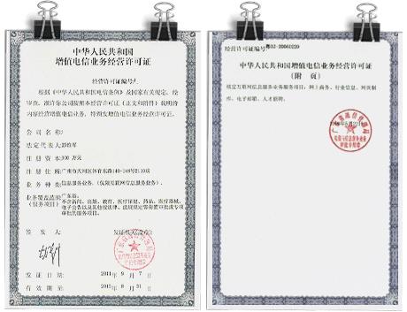 ICP經營許可證