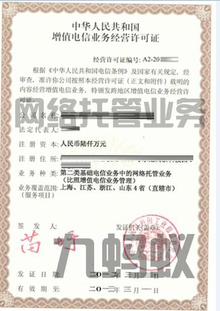 网络托管业务许可证
