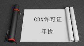CDN内容分发网络业务年检