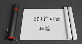 EDI在线数据处理与交易业务年检