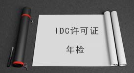 IDC数据中心业务年检