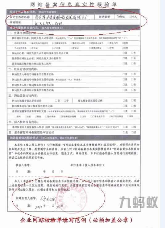 域名备案核验单填写范例