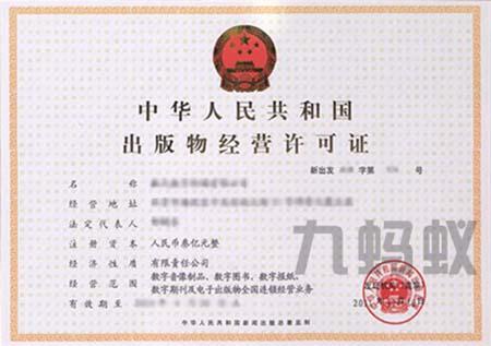 出版物經營許可證