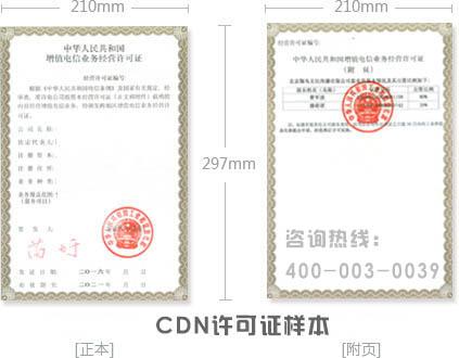 CDN許可證樣本
