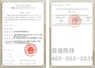 IDC許可證樣本
