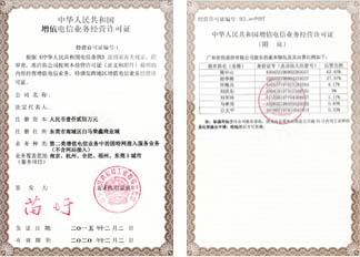 ISP許可證樣本